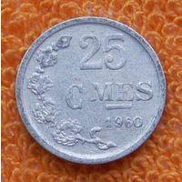 Люксембург 25 центов 1960 года. R. Подписывайтесь! Много новых лотов в продаже!!!