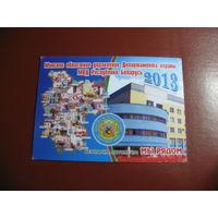 Календарик Департамент охраны (2013 год) Минское областное управление