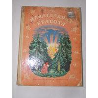 Ненаглядная красота Русские волшебные сказки