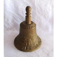 Колокол Колокольчик вызывной Святой звон Голландия Heiligerlee
