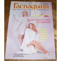 Гаспадыня No2(54), 1997