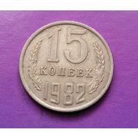 15 копеек 1982 СССР #05