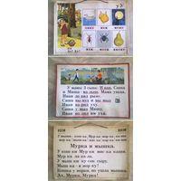 Три школьные таблицы СССР по обучению грамоте 50 х 70 см