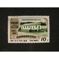 КНДР 1981 20 лет обновления сельского хозяйства, дом собраний в Сукчен полная серия
