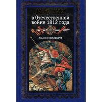 Казаки в Отечественной войне 1812 года