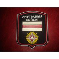 Шеврон Внутренних войск (1993-1995 годов, чёрный)