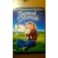 DVD диск Паутина Шарлотты