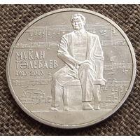 Казахстан. 50 тенге 2013 Тулебаев