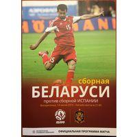 Беларусь - Испания.Официальная программа матча на 60 страницах.14 июня 2015г.