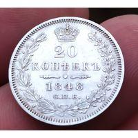 20 копеек 1848 г.