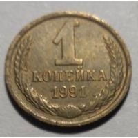 СССР, 1 копейка 1991 год М