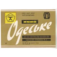 Пиво ОДЕССКОЕ Одесский ПЗ 60-е годы