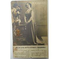 Царская открытка