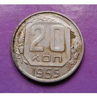 20 копеек 1955 года СССР #17