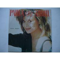 Paula Abdul  Forever Your Girl