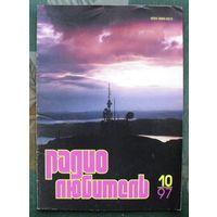 """Журнал """"Радиолюбитель"""", No 10, 1997 год."""