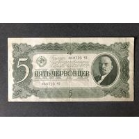 5 червонцев СССР 1937 год