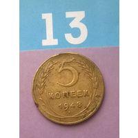 5 копеек 1948 года СССР.
