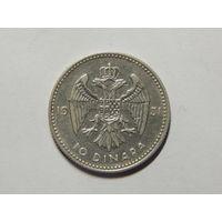 Югославия 10 динаров 1931 г