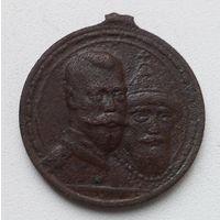"""Медаль """"300 лет дома Романовых"""""""