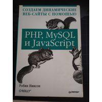 Создаем динамические веб-сайты PHP,MySQL,JavaScript