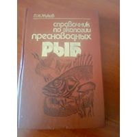 Справочник по экологии пресноводных рыб. П.И.Жуков