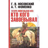 Татаро-монгольское иго: кто кого завоёвывал