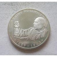 Германия 10 марок 1992 125 лет со дня рождения Кете Кольвиц