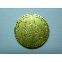 Украина. 1 Гривна.2004 года.Владимир Великий.