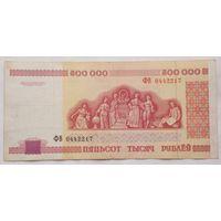 Республика Беларусь 500000 рублей образец 1998 ФВ