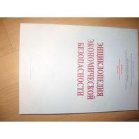 Энциклопедия экономической безопасности. Библиотека высшего управленческого персонала. Тираж 1000 экз.