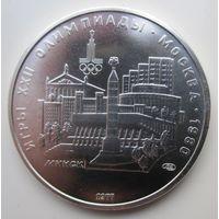 СССР. 5 рублей 1977. Минск. Серебро. 336