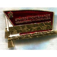 Ветеран труда. станкостроительное объединение Сведлова