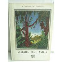 Ф.Стивенсон, Р.Л.Стивенсон. Жизнь на Самоа