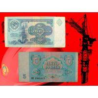 СССР 5 Рублей 1991 P239