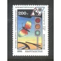 Киргизия Соблюдайте ПДД 1995 г