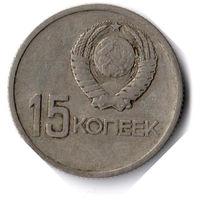 СССР. 15 копеек. 1967 г. 50 лет Советской власти