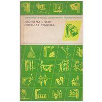 Песни на стихи Николая Рубцова