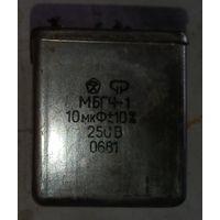 Конденсатор МБГЧ-1 10мкФ 250В