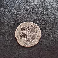 Пруссия 1/12 рейхсталера 1766 (E) Узкая дата, не частая монета. СМОТРИТЕ ДР. МОИ ЛОТЫ.