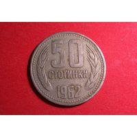 50 стотинок 1962. Болгария.