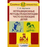 Мартынов. Нетрадиционные методы реабилитации часто болеющих детей