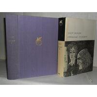 Бальзак Оноре де. Утраченные иллюзии. ``Библиотека всемирной литературы`` (БВЛ). Серия 2-я. Том 68.