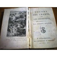 1800 ЖАК ДЕЛИЛЬ (1738-1813) прижизненое (фр.яз)