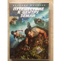 DVD ПУТЕШЕСТВИЕ К ЦЕНТРУ ЗЕМЛИ (ЛИЦЕНЗИЯ)