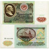 СССР. 50 рублей (образца 1991 года, P241) [серия БЯ]