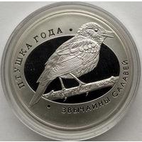Соловей, 10 рублей 2007