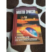 Эриксон Милтон. Стратегия психотерапии. 2002г.