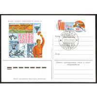 1983 год ПК с ОМ VIII летняя спартакиада народов СССР гашение ПД