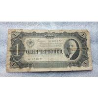 СССР 1 червонец. 1937г. 014056 ЧТ.  распродажа